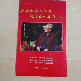 京劇節目單:紀念孟筱伯先生誕辰九十五周年