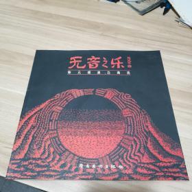 无音之乐:陈元璞黑白画选