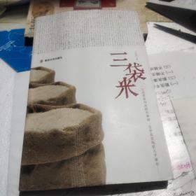 三袋米-九品-66元包邮