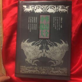 中国隐语大全 精装本 澄海购书