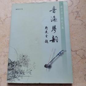 音海琴韵(潘方圣二胡论文集)