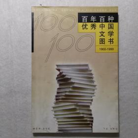 百年百种优秀中国文学图书