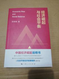 经济崛起与社会平衡 (作者张保德签赠本)  保真
