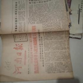 河南日报1989.10.1