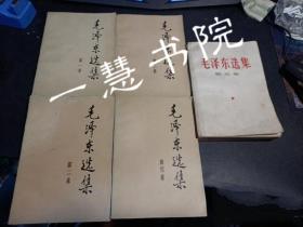 毛泽东选集1-5(合售)
