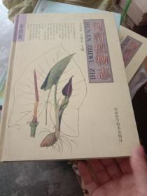 河南植物志.第四册