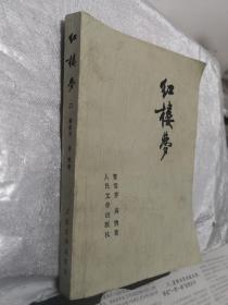 红楼梦 第二册 人民文学出版社(1979年北京 品好 孔网珍稀