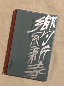 乡约新春:姚晓冬中国画近作集