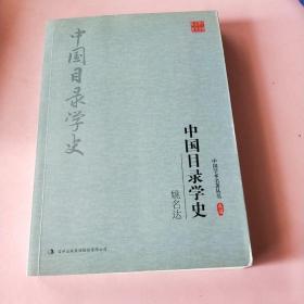 姚名达:中国目录学史
