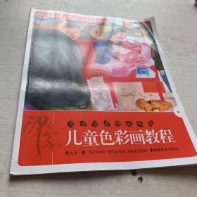 儿童美术教育丛书:儿童色彩画教程