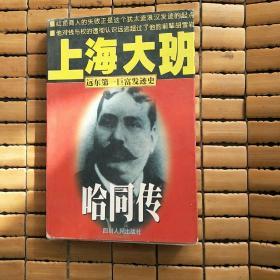 上海大班:哈同传