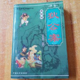 中国古典文学名著评书 狄公案