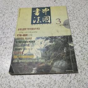 中国书法2001年第3期