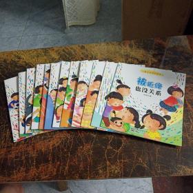 儿童逆商培养绘本(3-6岁套装全12册)