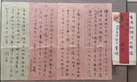章士钊先生致第三任夫人殷徳贞花笺信札,一通四页附原封,画心:23.5*8.4cm*4,保真。