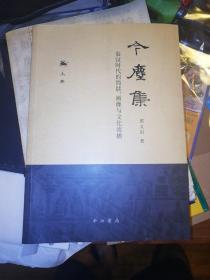 今尘集:秦汉时代的简牍、画像与文化流播 上册
