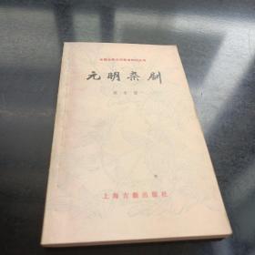 中国古典文学基本知识丛书《元明杂剧》