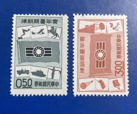 专17 中国青年暑期训练邮票 2全新 全品