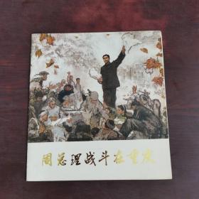 大开本连环画 周总理战斗在重庆