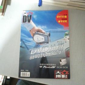 大众摄影杂志 B版 大众DV 2006年2月