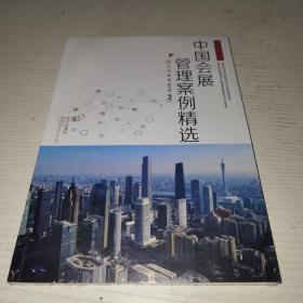中国会展管理案例精选