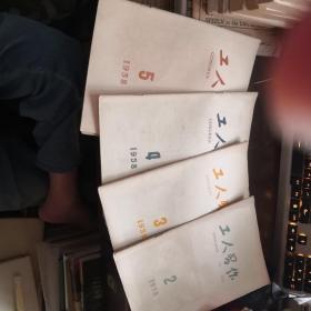 工人习作 1958 年2-5四册