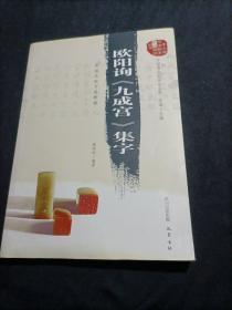 欧阳询《九成宫》集字:中国名家书法教程