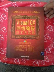 Visual C#网络编程技术与实践
