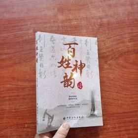 百姓神韵(2021年6月1版1印)