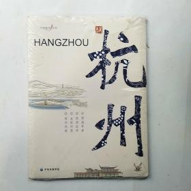 手绘城市系列地图·杭州