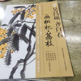 学吴昌硕齐白石画枇杷荔枝