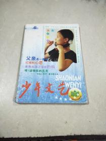 少年文艺2004年第6期