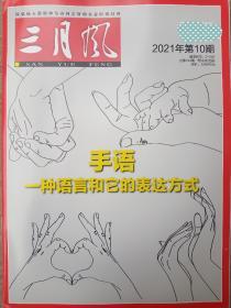 三月风杂志2021年第10期