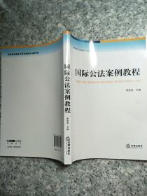国际公法案例教程   原版内页干净