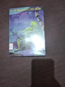 世界著名科幻故事集凡尔纳科幻小说专集