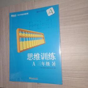 新东方 思维训练三年级 A 暑 (全2册)
