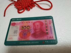 2015年版第五套人民币防伪鉴定全息卡