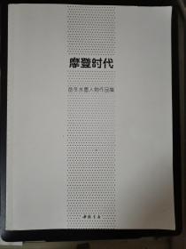 摩登时代 岳东水墨人物作品集