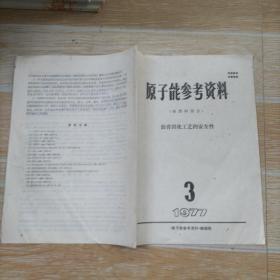原子能参考资料1977.3(核燃料部分)沥青固化工艺的安全性