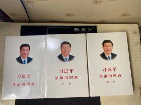 习近平谈治国理政 第一卷、第二卷、第三卷 三册合售