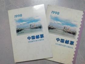 中国邮票1998