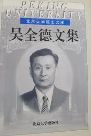 中国科学院院士,中国光电阴极理论研究的开拓者吴全德院士(1923-2005)签名本《吴全德文集》