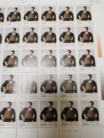 焦裕禄邮票一大版