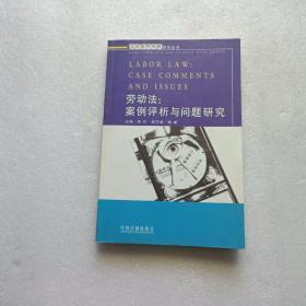劳动法:案例评析与问题研究