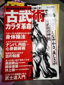 正版 日本古武术的身体革命 日文版 日本剑道 日本柔术 居合道  甲野善纪