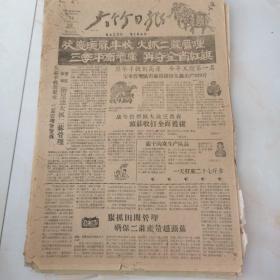 老报纸大竹日报1959年6月14日八开2版,官渡头麻丰收,大庄二麻管理,三季平衡增产,再夺全省红旗。
