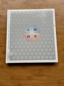 上海四季(未拆封)