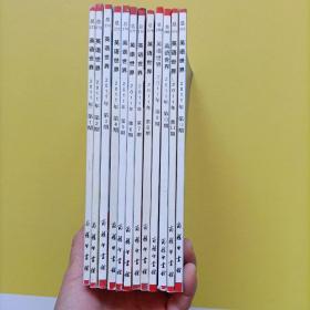 英语世界2011 1-12全