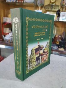 《回族谱序与宗源考略》,16开精装本,吉林文史出版社,2011年印,原价198元,特价88元包邮。