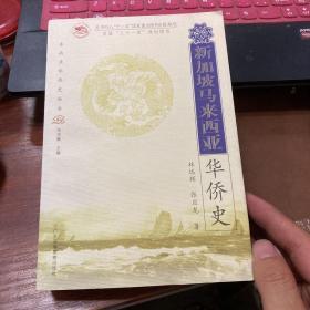东南亚华侨史丛书:新加坡马来西亚华侨史